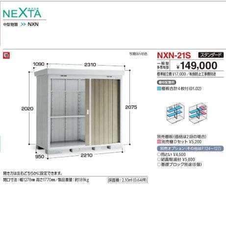 イナバ物置 ネクスタ NXN-21S