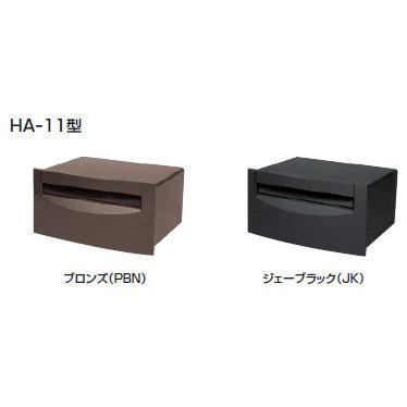 埋込ポスト交換(取り替え):HA-11型[1個あたり]
