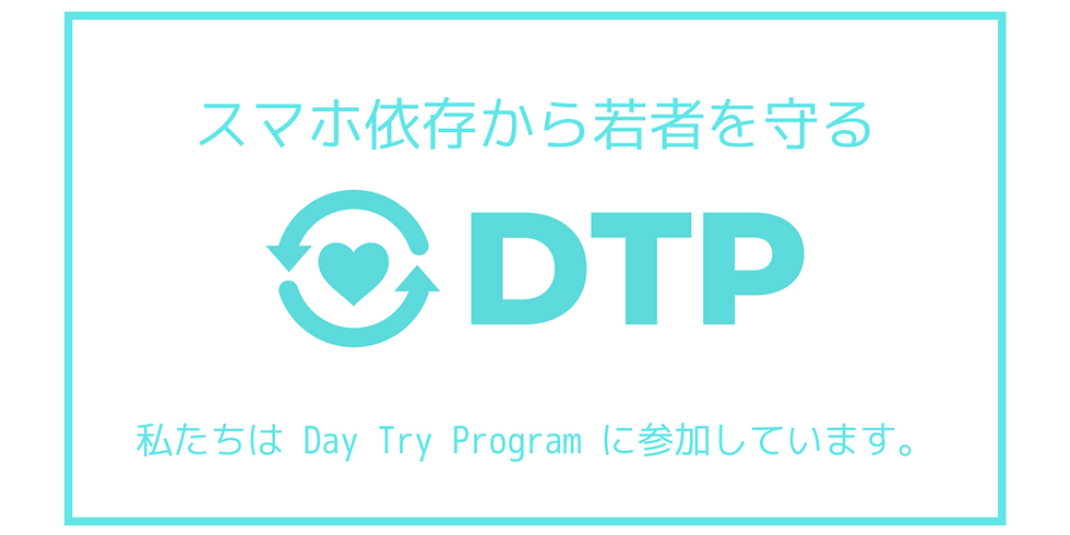 5月1日(土)愛媛ガーデンDTP