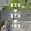 Thumbnail: 草が生えにくい土『草なしくん』