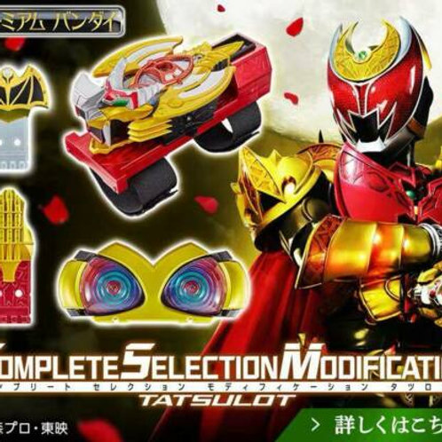 COMPLETE SELECTION MODIFICATION CSM Kamen Rider Kiva Tasulot Premium Bandai