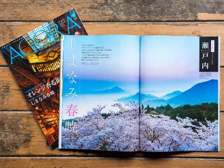 JAL機内誌『AGORA』2019年3月号特集