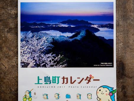 上島町カレンダー2017