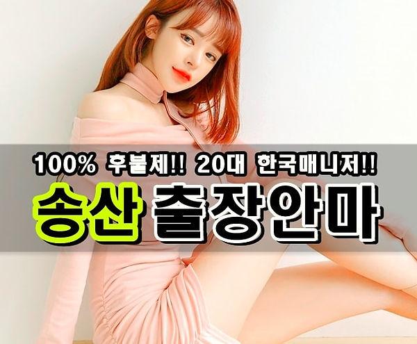 송산출장안마 송산출장마사지 송산출장.jpg