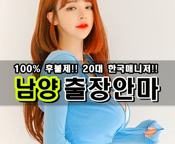 남양출장안마 남양출장마사지 남양출장.jpg