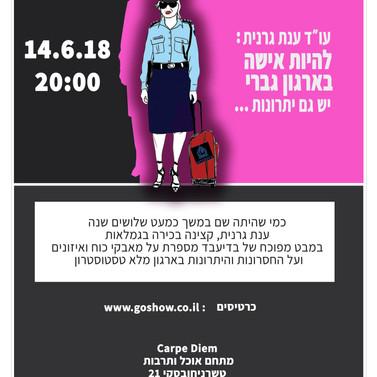 Anat Granit - lecture poster