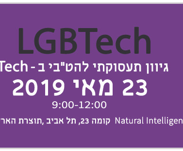 LGBTech - conference
