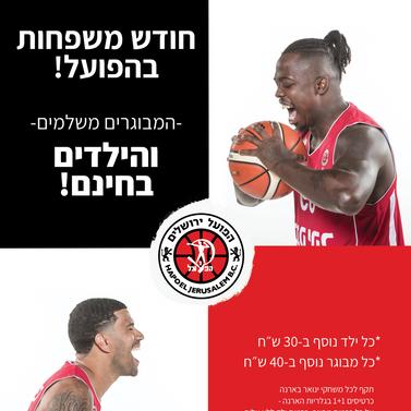 HJ.BC - family ad