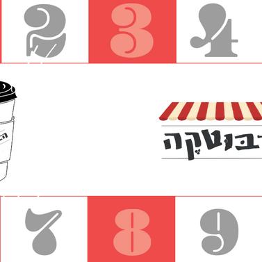 Habutke - coffee card