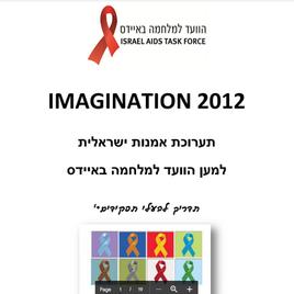 Imagination 2012 - HIV