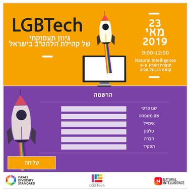 LGBTech landing page