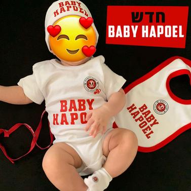Baby Hapoel 2021