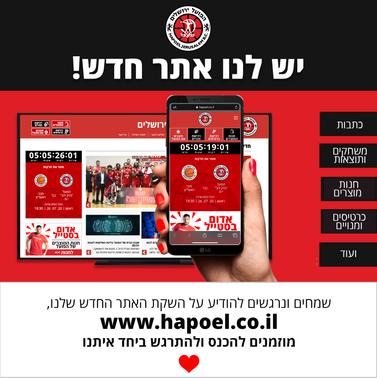 HJ.BC - new website ad