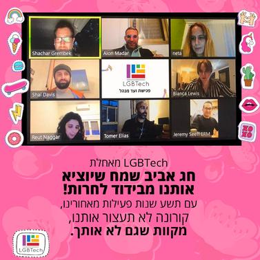 LGBTech - passover