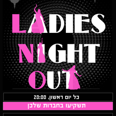 Tangier - ladies night out