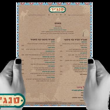 Tangier - menu