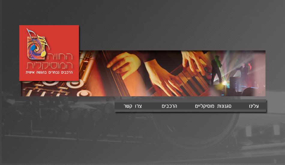 אתר אינטרנט למיזם מוסיקלי