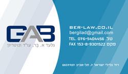 כרטיס ביקור לעורך דין