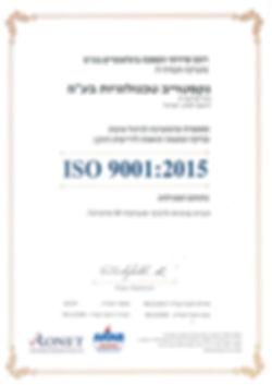תעודה-90012015-עברית-סרוקה--נקסטוייב-טכנ