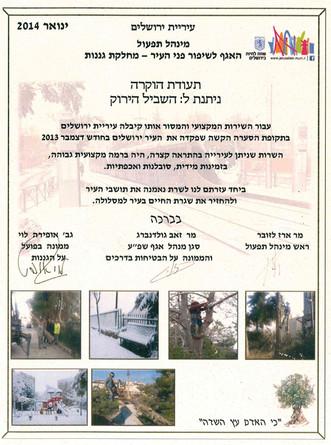 תעודת הוקרה - עריית ירושלים