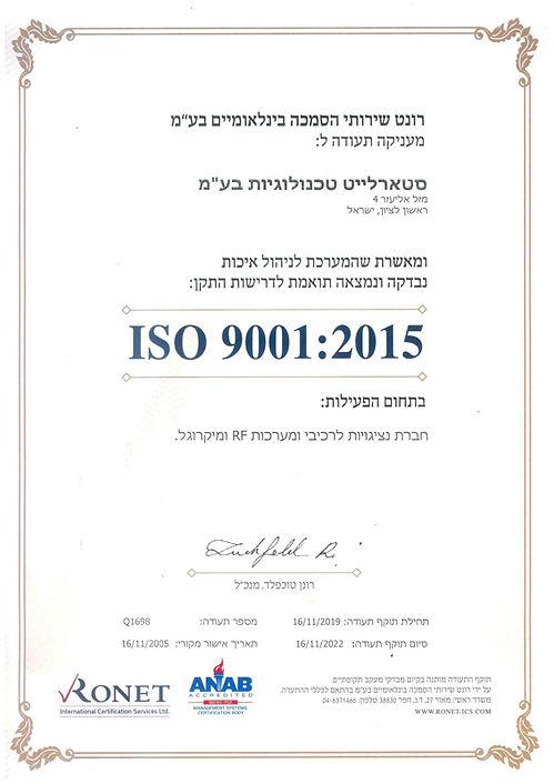 תעודה-90012015-עברית-סרוקה--סטארלייט-טכנ