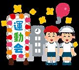 school_undoukai.png