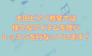 大田ピアノ教室 アイテム