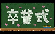 kokuban_text_sotsugyoushiki.png