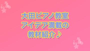 大田ピアノ教室 教材紹介