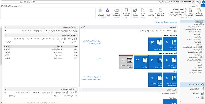 Arabic Interface