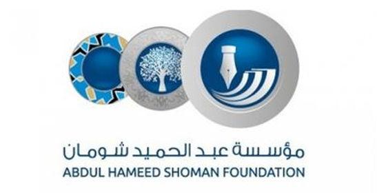 Abdel-Hameed Shoman Foundation