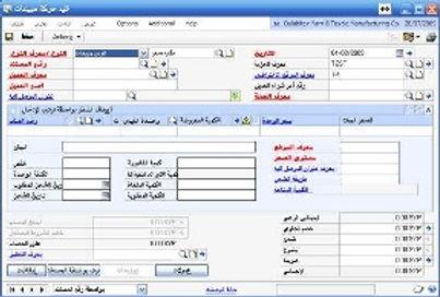 الواجهة العربية