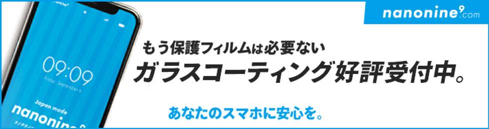 nano9_web_banner_712x189.jpg