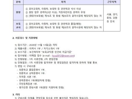 2021년 한국아동보육복지협회 위탁운영 어린이집 보육교직원 채용 공고