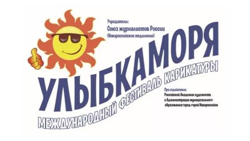 All Winners of the 4th International Cartoon Festival SMILEANAPA 2019