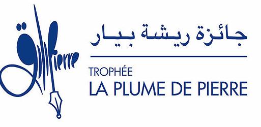 """The fourth edition of Trophée, La Plume de Pierre""""-Lebanon 2020"""