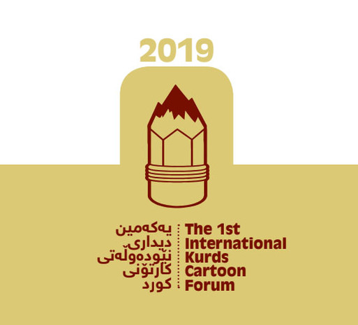 Album of the First international KURDS cartoon forum - 2019