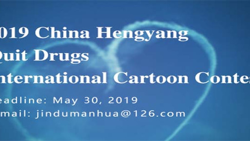 The results of the Hengyang Quit Drugs International Cartoon Contest 2019, China