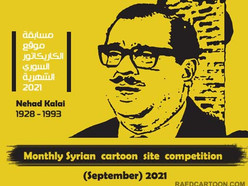 Monthly Syrian cartoon site competition (September)-Syria
