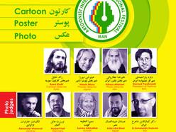 """5th International """"ARTOONIST"""" Seasonal Cartoon Festival (Summer) 2021 Iran"""