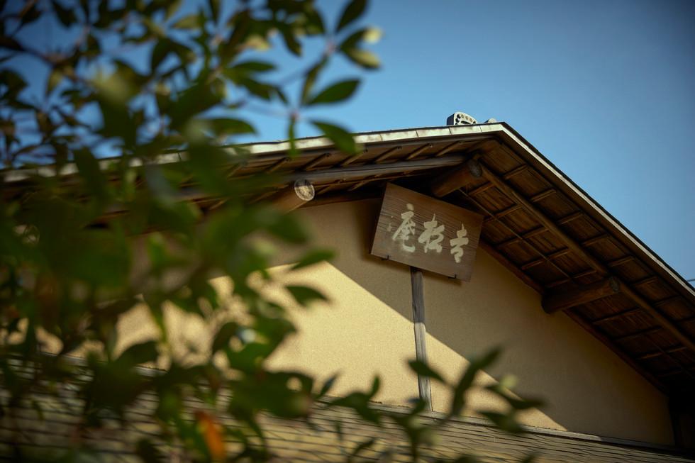 吉松庵_0058.jpg