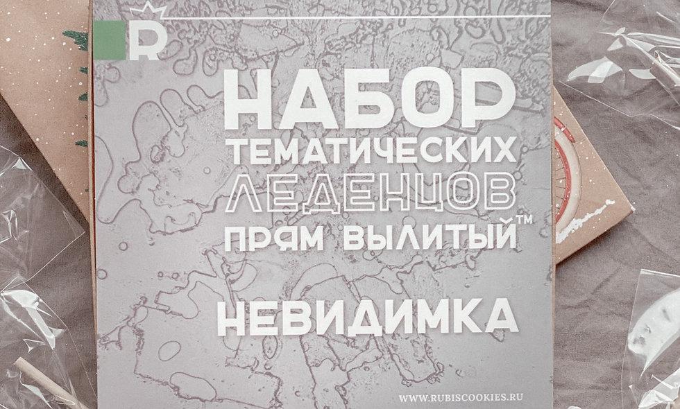 Набор леденцов «ПРЯМ ВЫЛИТЫЙ НЕВИДИМКА»