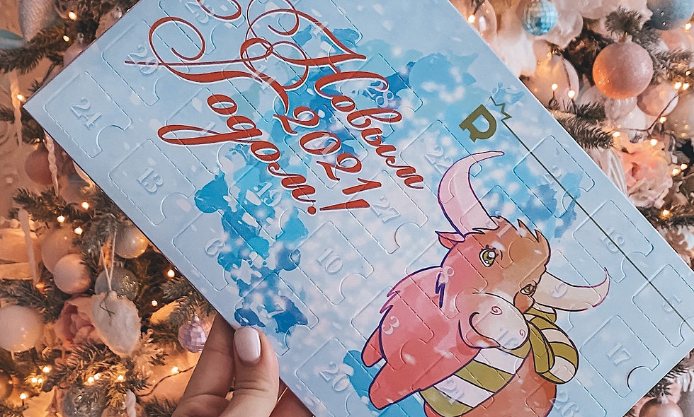 Шоколадный набор «Новогодний календарь 2021»