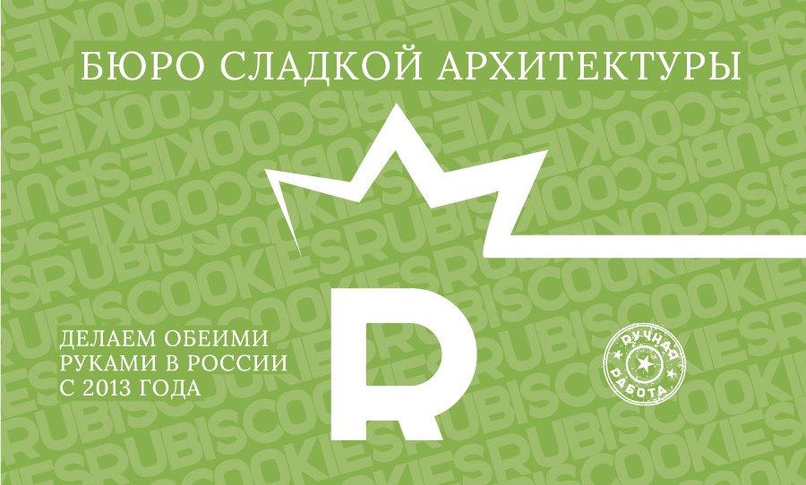 Занимательный набор зелёного шоколатье   «НОВЫЙ ГОД»