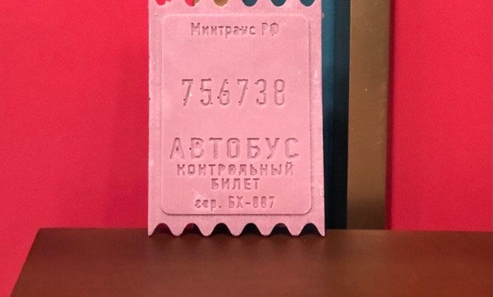 Шоколадный счастливый билет