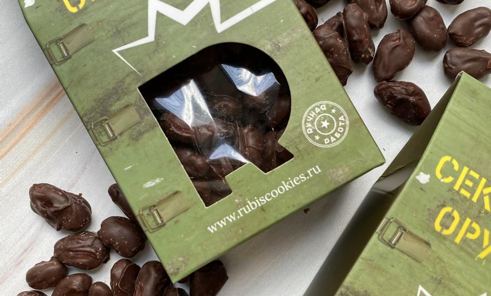 Очень Секретное Оружие (Какао-бобы в шоколаде)