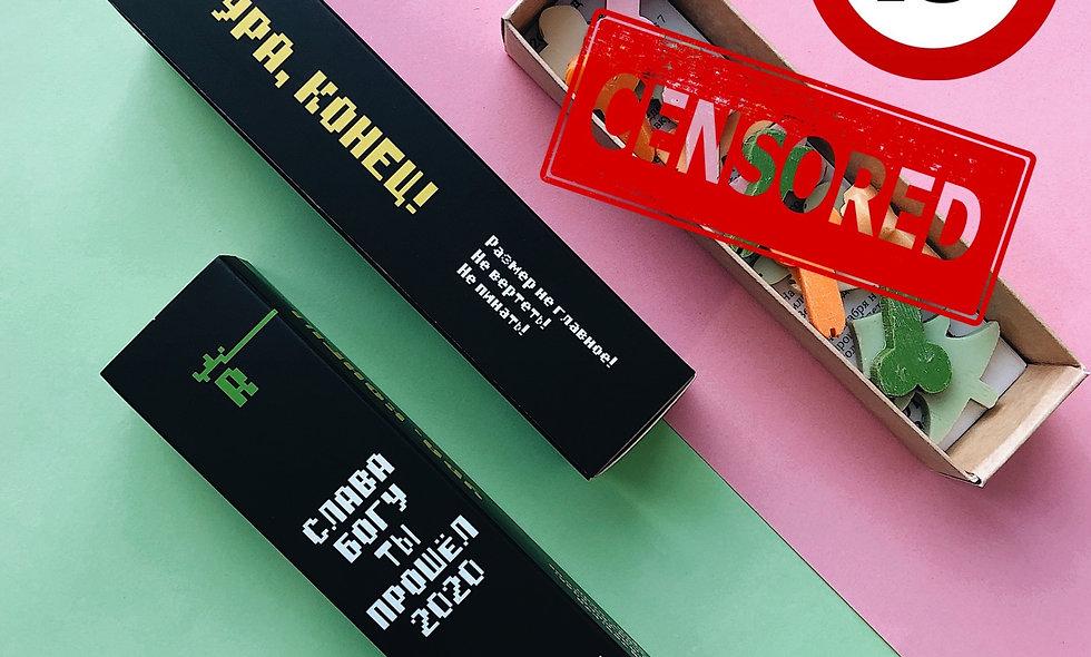 Шоколадный набор «Ура, конец»!