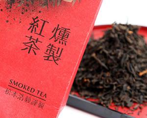 【燻製紅茶】茶葉で魅せる表現者【松本浩毅】