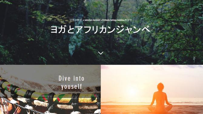 【店外イベント】10/16 ヨガとアフリカンジャンベin六甲山