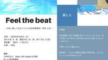 【店内イベント】6/26(日)Feel the beat ~災害に備えて自分でケガの応急処置教室(骨折・止血)~